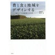 農と食と地域をデザインする―旗を立てる生産者たちの声 [単行本]