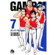 ガンバ!Fly high<7>(小学館文庫) [文庫]