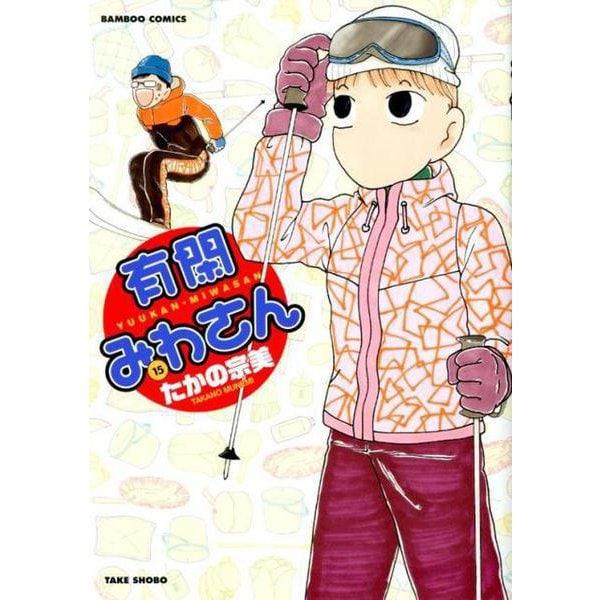 有閑みわさん 15(バンブーコミックス) [コミック]