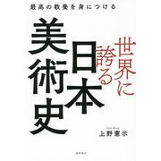 世界に誇る日本美術史-最高の教養を身につける [単行本]