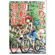 びわっこ自転車旅行記 屋久島編(バンブーコミックス) [コミック]