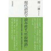 現代語訳で読み直す「竹取物語」―地の文の動画的表現と登場人物の役柄語を活かす [単行本]