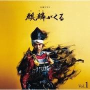 NHK大河ドラマ 麒麟がくる オリジナル・サウンドトラック Vol.1