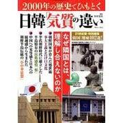2000年の歴史でひもとく日韓「気質」の違い [ムックその他]