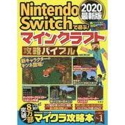 Nintendo Switchで遊ぶ! マインクラフト攻略バイブル2020最新版 [ムックその他]