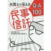 弁護士が答える民事信託Q&A100 [単行本]