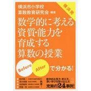 Before・Afterで分かる!横浜発 数学的に考える資質・能力を育成する算数の授業 [単行本]