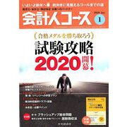 会計人コース 2020年 01月号 [雑誌]