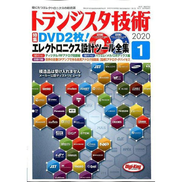 トランジスタ技術 (Transistor Gijutsu) 2020年 01月号 [雑誌]