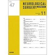 NEUROLOGICAL SURGERY (脳神経外科) 2019年 11月号 [雑誌]