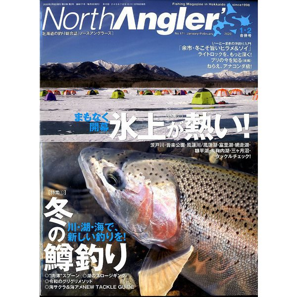 NorthAngler's (ノースアングラーズ) 2020年 02月号 [雑誌]