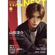 キネマ旬報NEXT 2019年 12/9号 [雑誌]