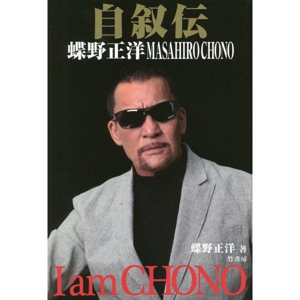 自叙伝 蝶野正洋 I am CHONO [単行本]