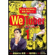 We Tuber<1>(ビッグ コミックス) [コミック]