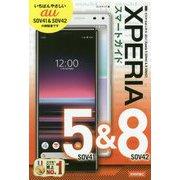 ゼロからはじめる au Xperia 5 SOV41 & 8 SOV42 スマートガイド [単行本]
