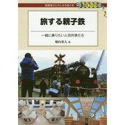旅する親子鉄(DJ鉄ぶらブックス<029>) [単行本]