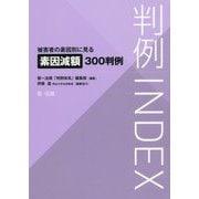 判例INDEX 被害者の素因別に見る素因減額300判例 [単行本]
