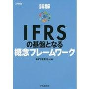 詳解IFRSの基盤となる概念フレームワーク [単行本]