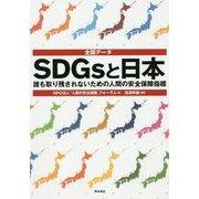 全国データ SDGsと日本-誰も取り残されないための人間の安全保障指標 [単行本]
