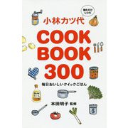 小林カツ代 COOK BOOK 300 [単行本]
