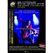 40th ANNIVERSARY BEST OF THE BEST LIVE!!!!! TSUYOSHI NAGABUCHI DVD BOOK [ムックその他]