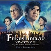 Fukushima 50 フクシマフィフティ オリジナル・サウンドトラック