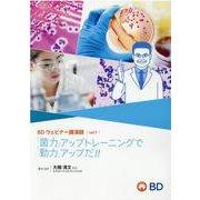 BDウェビナー講演録〈vol.1〉「菌力」アップトレーニングで「勤力」アップだ!! [単行本]