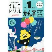 日本一楽しい学習ドリル うんこドリル かん字もんだいしゅう編 小学1年生 新版 [全集叢書]