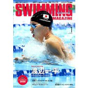 SWIMMING MAGAINE (スイミング・マガジン) 2020年 01月号 [雑誌]
