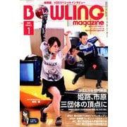 BOWLING magazine (ボウリング・マガジン) 2020年 01月号 [雑誌]