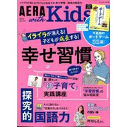 AERA with Kids (アエラウィズキッズ) 2020年 01月号 [雑誌]