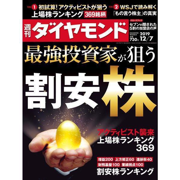 週刊 ダイヤモンド 2019年 12/7号 [雑誌]