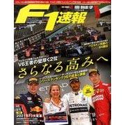 F1 (エフワン) 速報 2019年 12/19号 [雑誌]