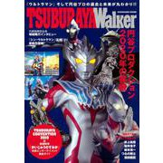 TSUBURAYA Walker(カドカワムック) [ムックその他]