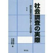 社会調査の実際-第13版:統計調査の方法とデータの分析 第13版 [単行本]