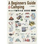 A Beginners Guide to Camping キャンプ雑学大全〈2020実用版〉 [単行本]