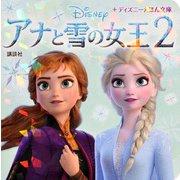 アナと雪の女王〈2〉(ディズニーえほん文庫) [絵本]