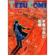 テヅコミ Vol.16 [コミック]