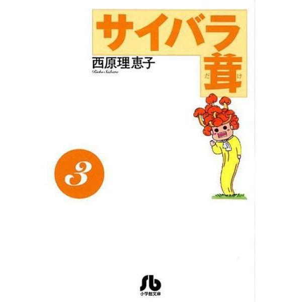サイバラ茸<3>(コミック文庫(青年)) [コミック]