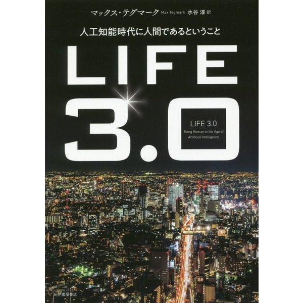 LIFE 3.0―人工知能時代に人間であるということ [単行本]