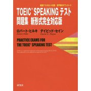 TOEIC (R) SPEAKING TEST 問題集(新形式完全対応版) [単行本]