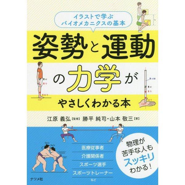 姿勢と運動の力学がやさしくわかる本―イラストで学ぶバイオメカニクスの基本 [単行本]