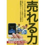 売れる力-日本一PCソフトを売り、大ヒット通訳機ポケトークを生んだ発想法 [単行本]