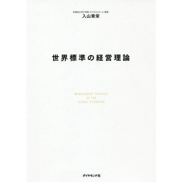 世界標準の経営理論 [単行本]