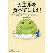 カエルを食べてしまえ! 新版(知的生きかた文庫) [文庫]