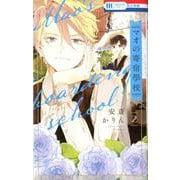 マオの寄宿學校 2(花とゆめコミックス) [コミック]