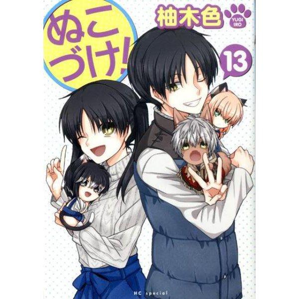 ぬこづけ! 13(花とゆめコミックス) [コミック]