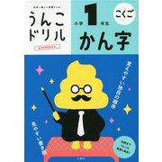 日本一楽しい学習ドリル うんこドリル かん字 小学1年生 新版 [全集叢書]
