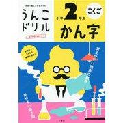 日本一楽しい学習ドリル うんこドリル かん字 小学2年生 新版 [全集叢書]