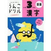 日本一楽しい学習ドリル うんこドリル 漢字 小学3年生 [全集叢書]